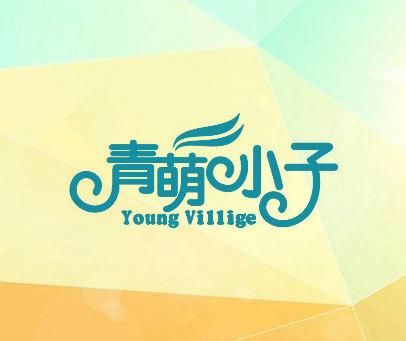 青萌小子 YOUNG VILLIGE