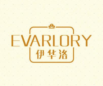 伊华洛 EVARLORY