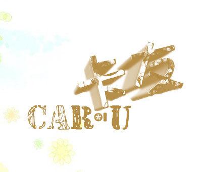 卡友 CAR·U