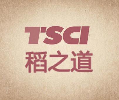 稻之道 TSCI