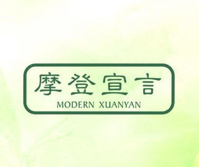 摩登宣言 MODERN XUANYAN