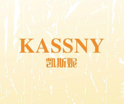 凯斯妮  KASSNY