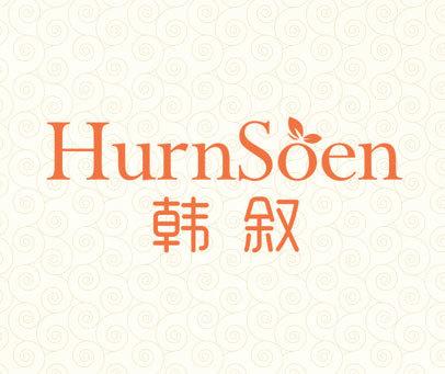 韩叙 HURNSOEN