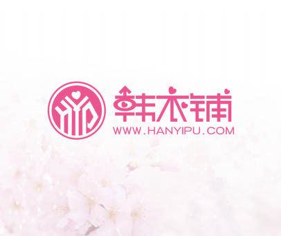 韩衣铺 HYP WWW.HANYIPU.COM
