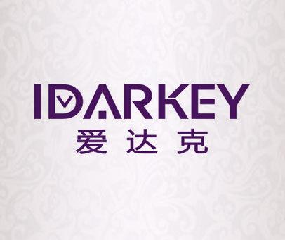 爱达克 IDARKEY