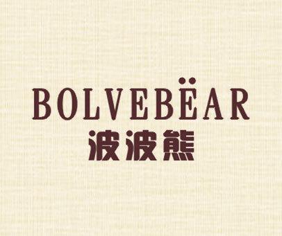 波波熊 BOLVEBEAR