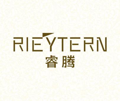 睿腾 RIEYTERN
