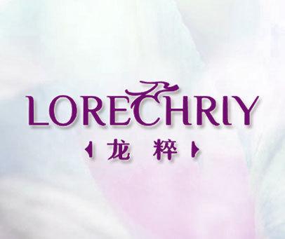 龙粹 LORECHRIY