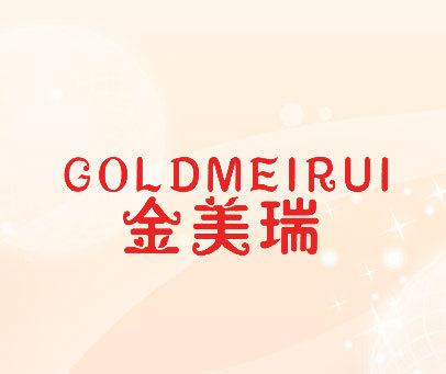 金美瑞 GOLDMEIRUI