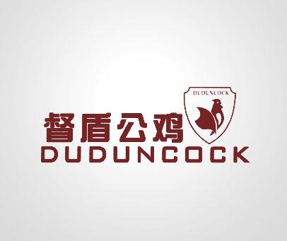 督盾公鸡 DUDUNCOOK