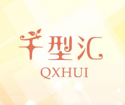 千型汇 QXHUI