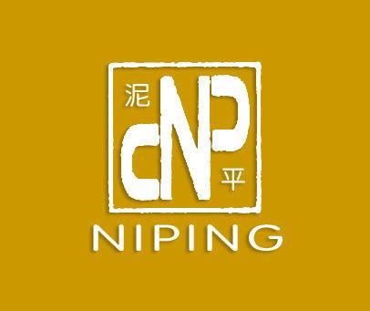 泥平-CNP-NIPING