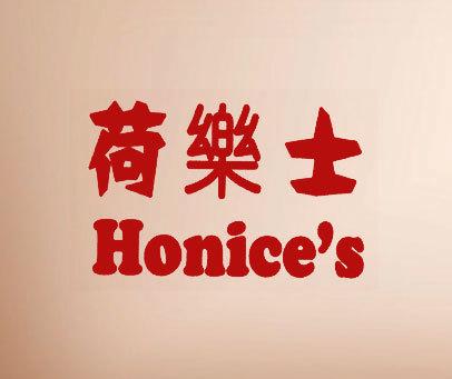 荷乐士 HONICE'S