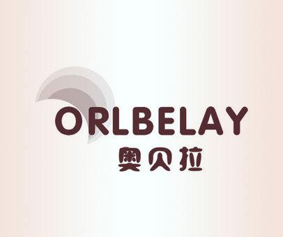 奥贝拉 ORLBELAY