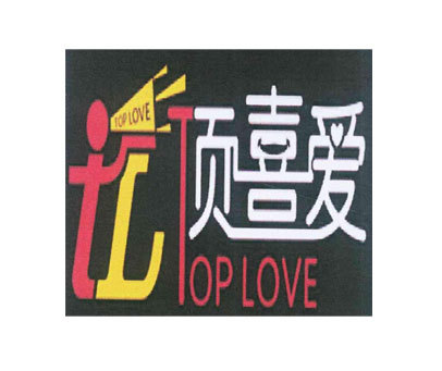顶喜爱 TOP LOVE TL