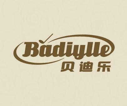 贝迪乐 BADIYLLE