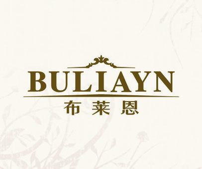 布莱恩 BULIAYN