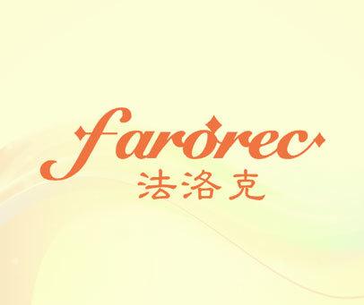 法洛克 FAROREC