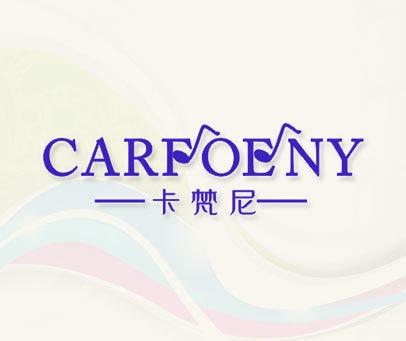 卡梵尼 CARFOENY