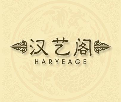 汉艺阁 HARYEAGE