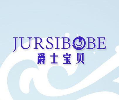 爵士宝贝 JURSIBOBE