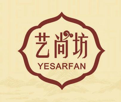 艺尚坊 YESARFAN