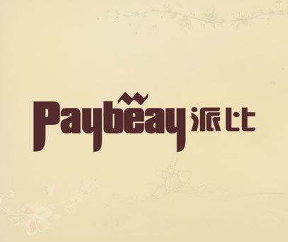 派比 PAYBEAY