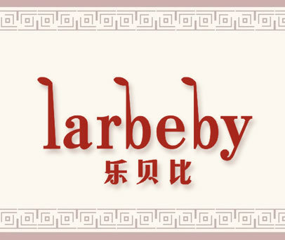 乐贝比 LARBEBY
