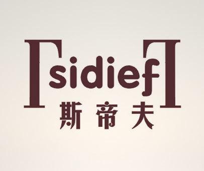 斯帝夫 SIDIEF