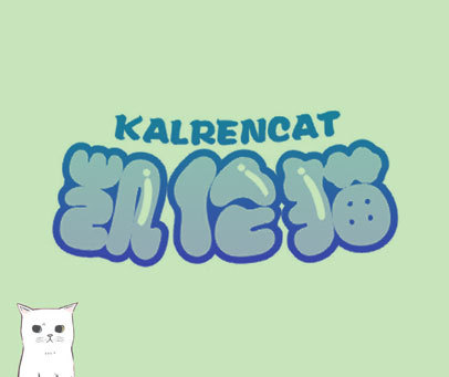 凯伦猫 KALRENCAT