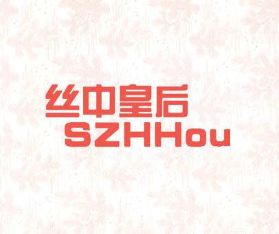 丝中皇后 SZHHOU
