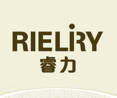 睿力 RIELIRY