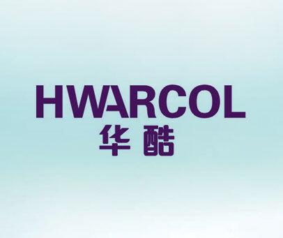 华酷 HWARCOL