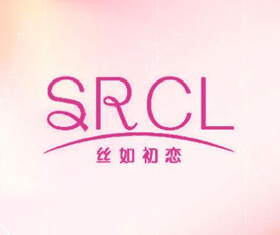 丝如初恋 SRCL
