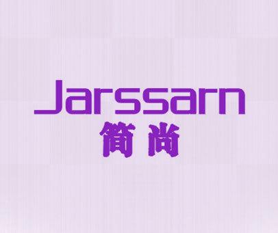 简尚 JARSSARN