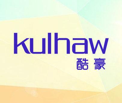 酷豪 KULHAW
