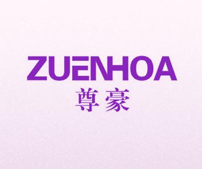 尊豪   ZUENHOA