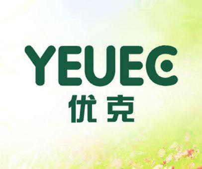 优克 YEUEC
