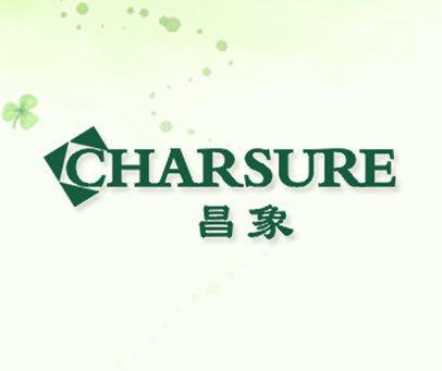 昌象  CHARSURE
