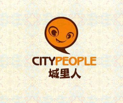 城里人 CITY PEOPLE