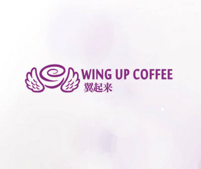 翼起来 WING UP COFFEE