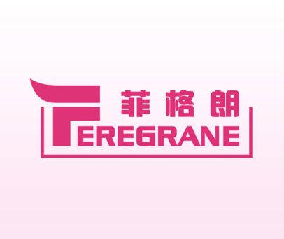 菲格朗 FEREGRANE