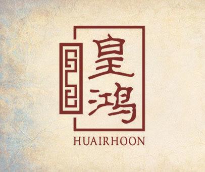 皇鸿 HUAIRHOON