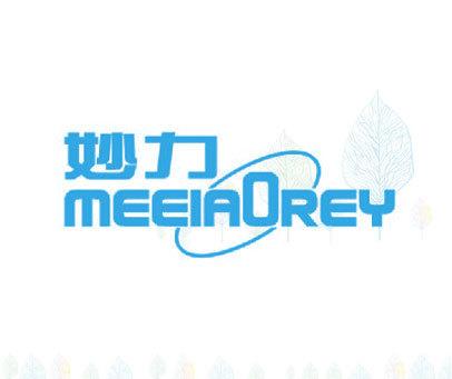 妙力  MEEIAOREY