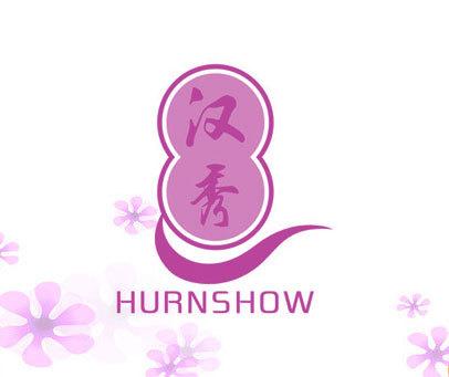 汉秀 HURNSHOW