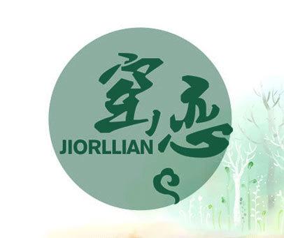 窑恋 JIORLLIAN
