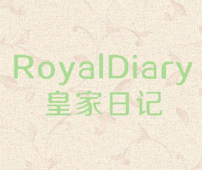 皇家日记 ROYALDIARY