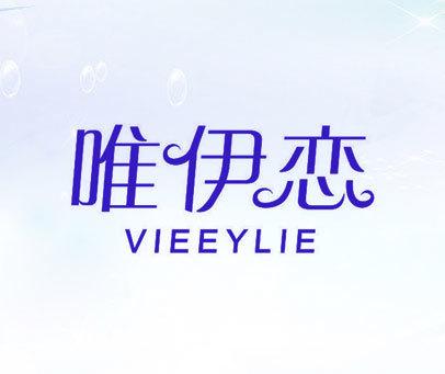 唯伊恋 VIEEYLIE