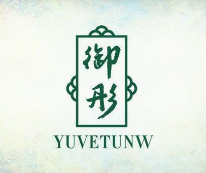 御彤 YUVETUNW