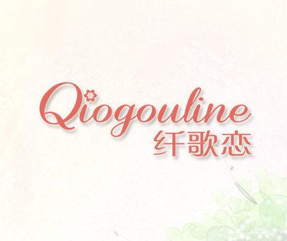纤歌恋 QIOGOULINE